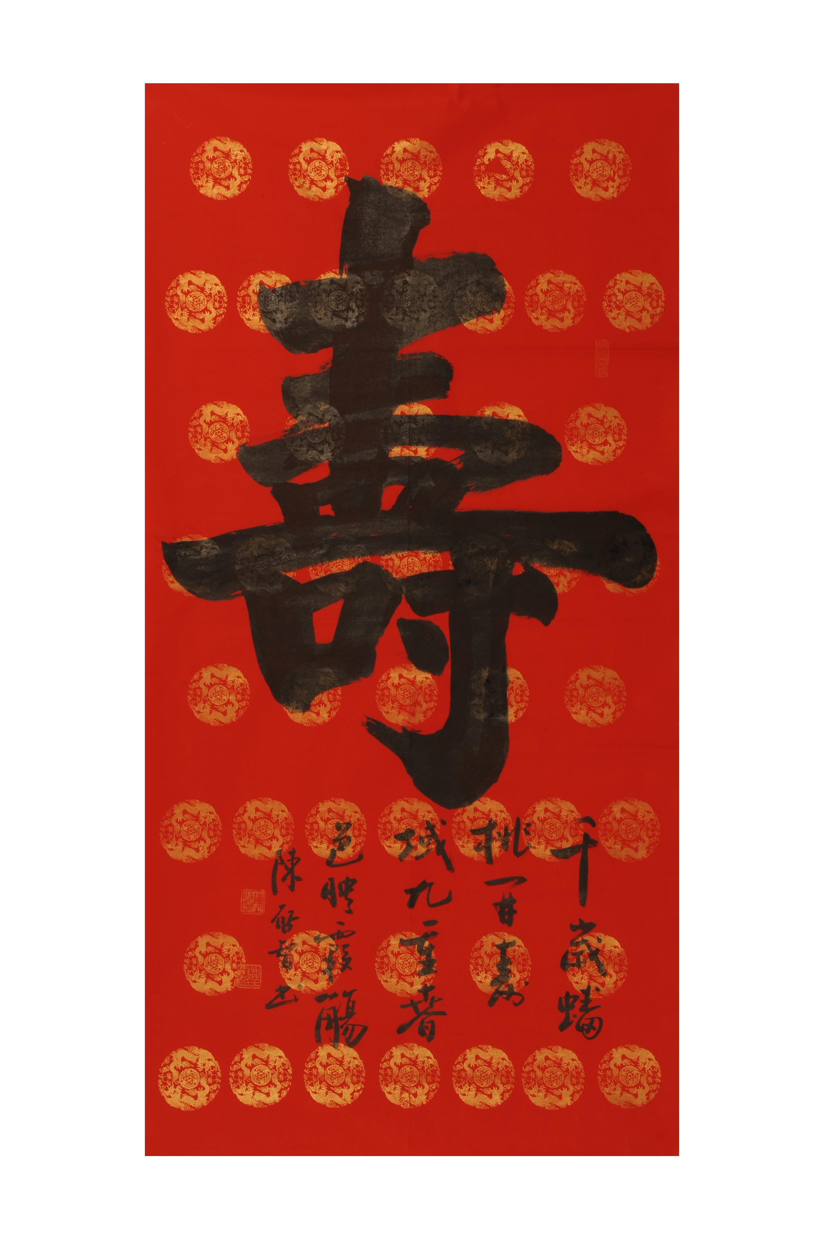 陈启智 书法 寿字